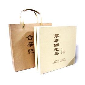 [精选]【合茶记】本草固元茶 11种纯中药茶饮 降压养肾补气血