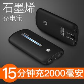 8000毫安大容量快充移动电源,可与手机一体充电,15分钟可充满