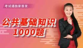 李梦娇-公共基础知识1000题
