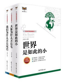 """彩印珍藏""""方舟子科学美文""""丛书三本套装"""
