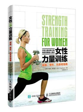女性力量训练 减脂 塑形 抗衰老指南  人民邮电出版社