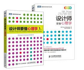设计师要懂心理学+设计师要懂心理学2 套装 Susan Weinschenk