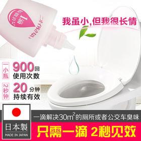 【日本进口】只要滴一滴,整个房间放屁都没有臭味