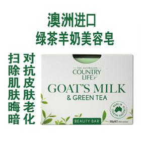 澳洲进口COUNTRY LIFE 绿茶羊奶美容皂手工皂洁面皂精油皂
