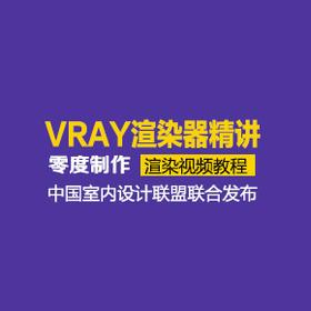 零度制作-渲染大师-VRAY渲染器精讲 官方正版