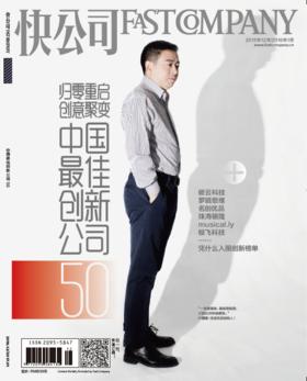 2016年中国最佳创新公司50-年度专辑(2016年12月/2017年1月合刊)