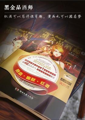 【双册装】看漫画,学红酒,强力推荐!黑金品酒师单行本1+2