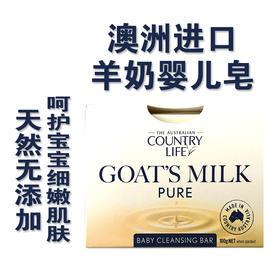 澳洲进口COUNTRY LIFE 婴儿专用纯羊奶沐浴皂 手工皂
