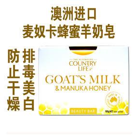 澳洲进口COUNTRY LIFE 麦奴卡蜂蜜羊奶美容皂手工皂洁面皂精油皂