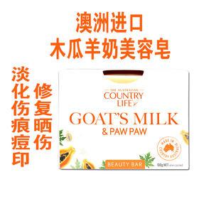 澳洲进口COUNTRY LIFE 木瓜羊奶美容皂手工皂洁面皂精油皂
