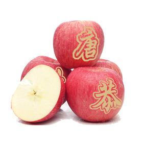 【南海网微商城】山西 唐人庄园特级定制艺术苹果 约9斤
