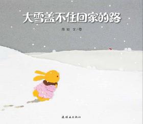 蒲蒲兰绘本馆官方微店:大雪盖不住回家的路——献给独自面对风雨的孩子和默默守护的大人