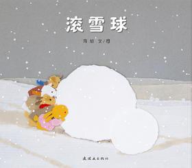 蒲蒲兰绘本馆官方微店:滚雪球——带有手指温度的撕纸艺术  综合多种材质的层叠质感