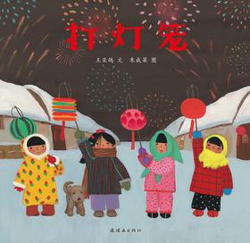 蒲蒲兰绘本馆官方微店:打灯笼——送给孩子的中国式新年祝福