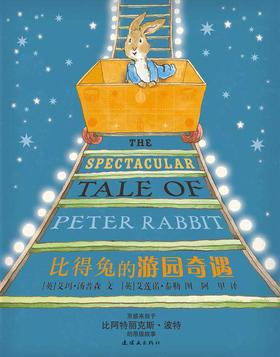 蒲蒲兰绘本馆官方微店:比得兔的游园奇遇——比得兔的故事