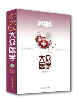 《大众医学》2016年合订本