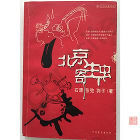 北京寄生虫(2003年 盲文出版社 作者签名)