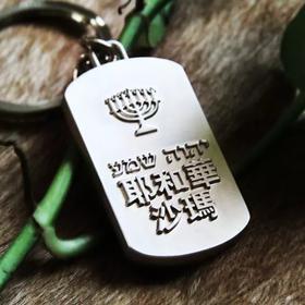 耶和华救恩 钥匙扣 沙玛—也不怕遭害,因为你与我同在