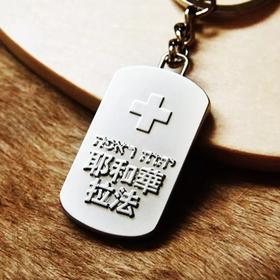 耶和华救恩 钥匙扣 拉法—他使我的灵魂苏醒