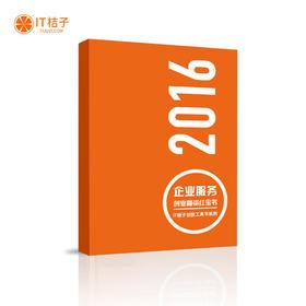 IT桔子《2016企业服务创业融资红宝书》【纸质版】