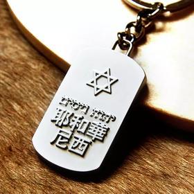 耶和华救恩 钥匙扣 尼西—在我敌人面前,为我摆设筵席