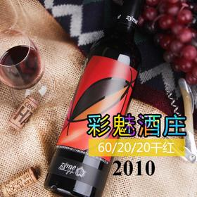 权威指南93分,WS91分,威尼托风格的波尔多混酿!彩魅酒庄60/20/20干红2010