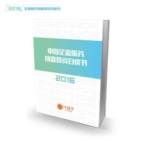 IT桔子《2016中国企业服务创业投资白皮书》【纸质版】【现货】