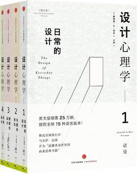 设计心理学(套装共4册)