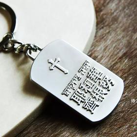 耶和华救恩 钥匙扣 齐根努—为自己的名引导我走义路