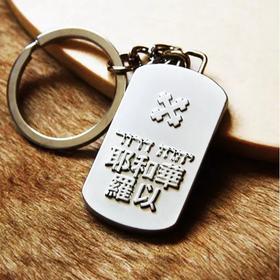 耶和华救恩 钥匙扣 羅以—耶和华是我的牧者