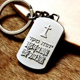 耶和华救恩 钥匙扣 麦加达—你用油膏了我的头