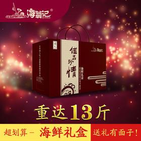 原价1980元海鲜礼包 冷冻海鲜礼盒大连特产进口海鲜组合