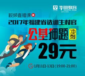 【网络直播课】2017福建选调村官考前押题冲刺