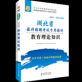 2017 湖北省教师招聘考试专用教材 教育理论知识