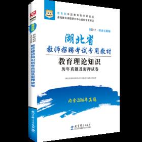 2017 湖北省教师招聘考试专用教材 教育理论知识历年真题及密押试卷