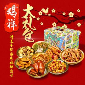 麻爪爪 年货零食大礼包休闲卤味零食美食小吃组合套餐礼盒装包邮
