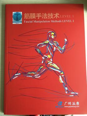 【Level1】全彩色、超清晰、意大利FM筋膜手法课程 level 1 讲义、中英文对照 、学习筋膜手法的最基本的读物