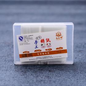 面大师手工牛轧糖糯米纸 可食用糖纸糖果包装纸 衣江米纸75g  约500张