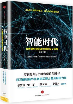 智能时代:大数据与智能革命重新定义未来 出版社官方正版 吴军著 中信出版社图书 正版书籍
