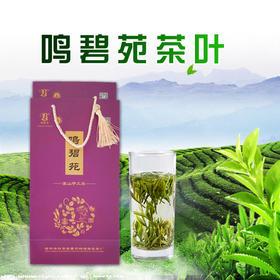 鸣碧苑茶叶小礼盒茶叶250*2听