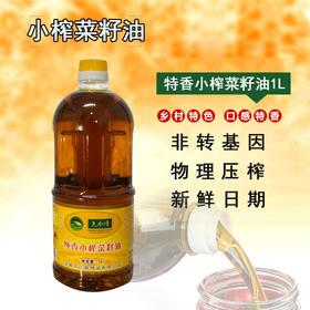 【张溪镇】农家自榨  菜籽油