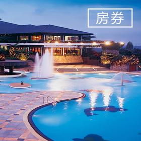 深圳观澜湖度假酒店住房券