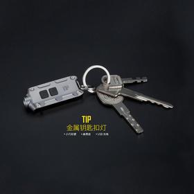 奈特科尔TIP金属壳钥匙手电