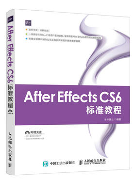After Effects CS6 标准教程 ae教程书籍 after effects