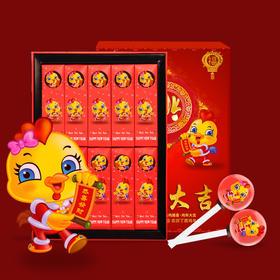 【美货】醉雨轩星空新春棒棒糖礼盒新年生日礼物年货节喜糖果零食品大礼包