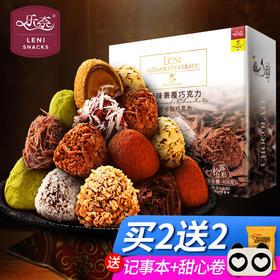 【美货】408克黑松露生巧克力礼盒散装手工抹茶生日零食