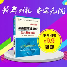 【限时免费】首发预售100套|河南华图事业单位2017版公共基础知识专用教材首发抢购!免费送!