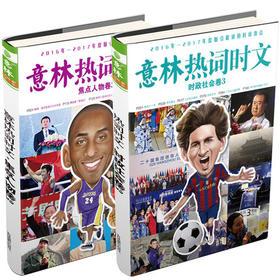 意林热词时文 焦点人物卷3+时政社会卷3 套装共2本 中高考就是拼视野、拼观点!连续四年畅销!