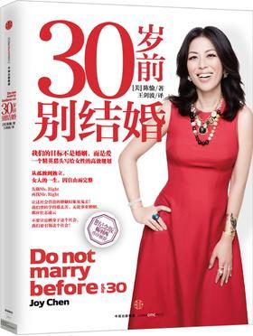 30岁前别结婚 中信出版社图书 新华书店正版书籍 畅销书