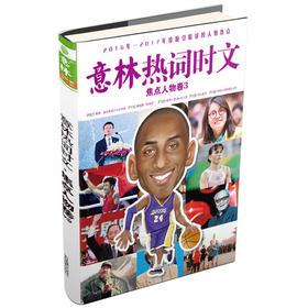 意林热词时文·焦点人物卷3 《意林》中高考就是拼视野、拼观点!连续四年畅销!